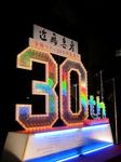 30周年 (Small).JPG