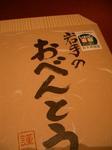 岩手のお弁当 (Small).JPG
