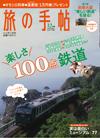 旅の手帳12月号.jpg