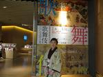 歌舞伎展.JPG