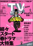 tv_H8.jpg